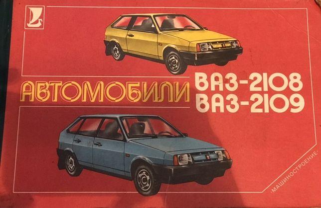 Многокрасочный альбом Автомобили ВАЗ-2108, ВАЗ-2109