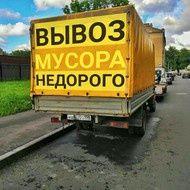 Вывоз мусора не дорого, быстро и качественно