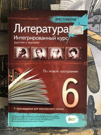 Хрестоматия по литературе 6 кл