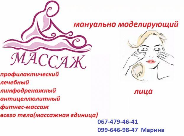 Услуги классического массажа
