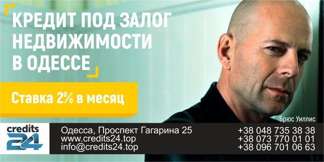 Кредит под Залог - Самый низкий % - Одесса и Обл. - Без Комиссий