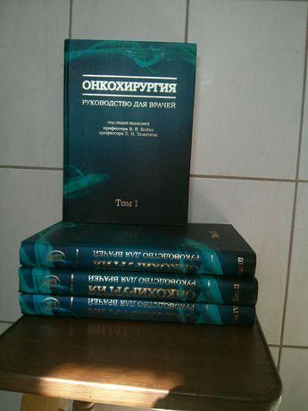 Онкохіоургія( література для медичних працівників)