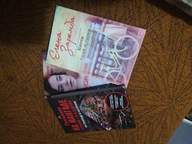 Книги, романи, детектив