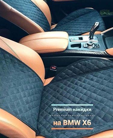 Накидки Cantra для BMW X6 Чехлы Алькантара БМВ