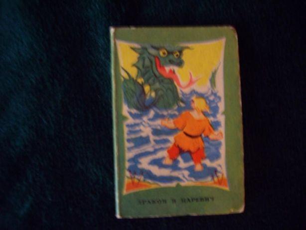 Коллекция детских сказок 1960года, издательство Народна Просвета