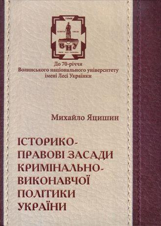 Історико-правові засади кримінально-виконавчої політики України