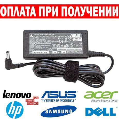 Зарядное устройство ASUS ACER SAMSUNG LENOVO DELL HP Зарядка