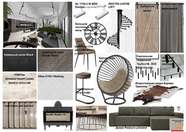 до 350 грн.кв.м. дизайн интерьера , дизайнер, дизайн проект