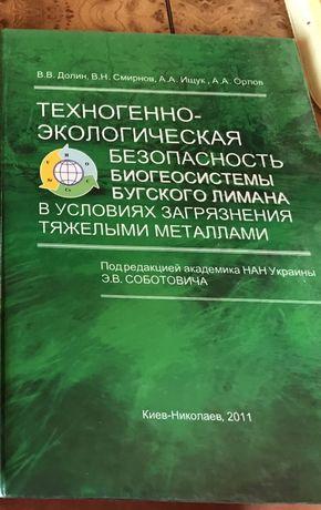 Техногенно-экологическая безопасность биогеосистемы Бугского лимана