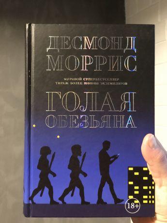 Десмонд Моррис Голая обезьяна