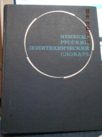 Немецко – русский» политехнический словарь»
