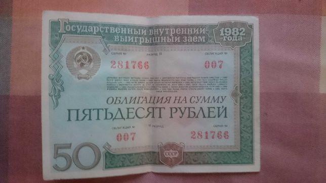 Облигации ссср 25-50 рб