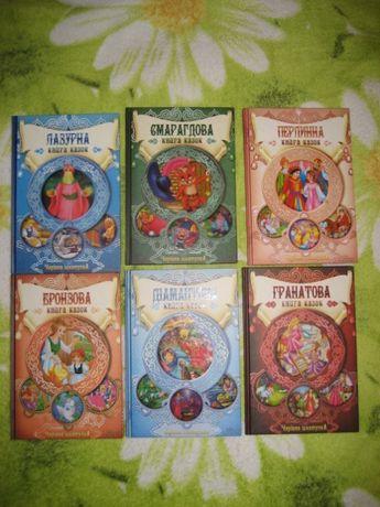 Серія книг Чарівна шкатулка
