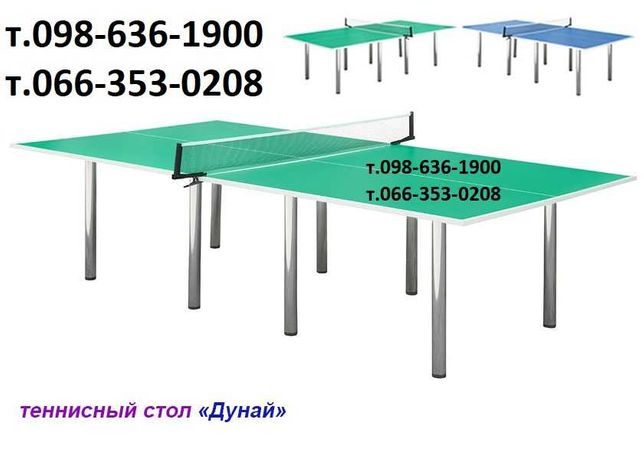 Теннисный стол для настольного тенниса. Тенісний стіл тенисний тенис