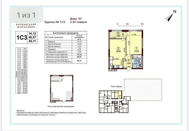 ЖК «Варшавский плюс», 1 - комнатная квартира, 45,11м