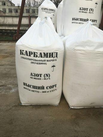 Карбамід (Мочевина)46,3%,Селітра аміачна 34,4%(Україна)
