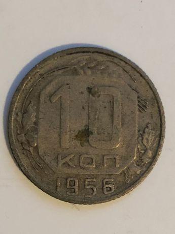 10 копеек 1956 СССР монета