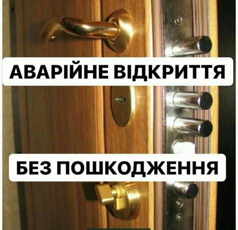 Аварійне відкриття дверей. .