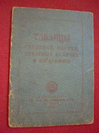 Таблицы степеней, корней, обратных величин и логарифмов 1927г.