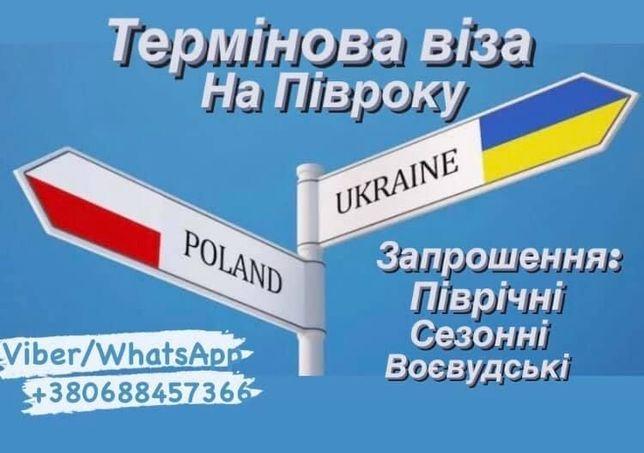 Віза в Польщу,запрошення,воєвуд,документи для перетину без обсерваціі