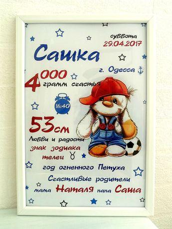 Метрика для малюка / постер / плакат .