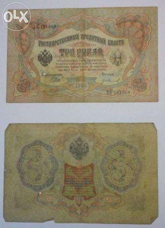 купюра 3 царских рубля 1905 Шипов Каншин