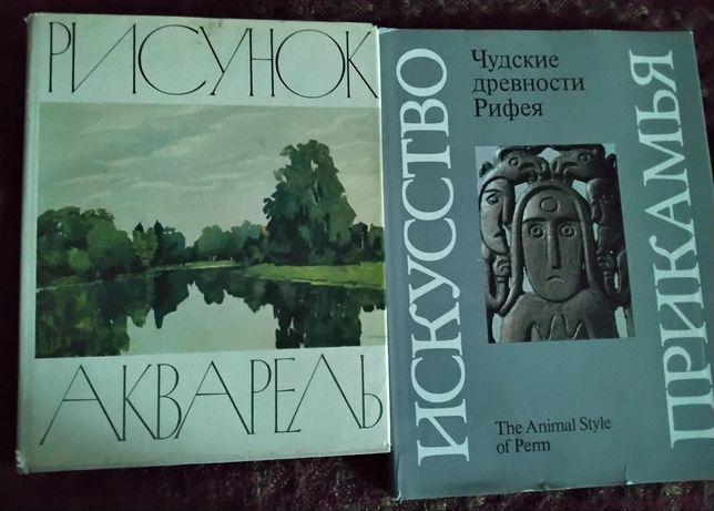 """Книга """"Рисунок,акварель"""". Треьяковская галерея."""