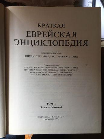 Краткая еврейская энциклопедия в 5 томах состояние новое