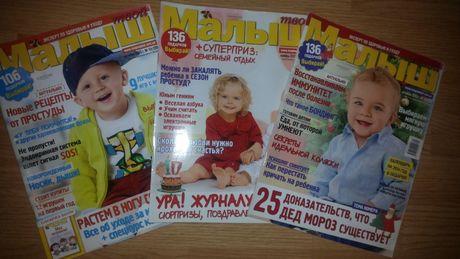 Журнал Твой Малыш