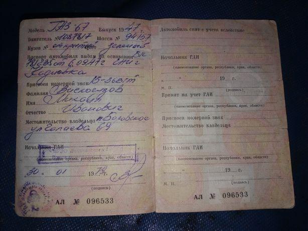 ГАЗ-67 ретро раритет