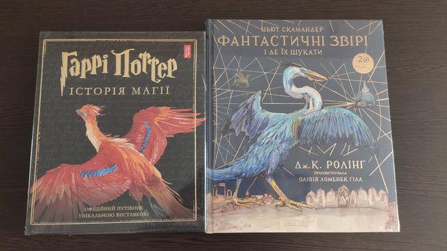 Гаррі Поттер Історія Магії та Фантастичні звірі нові