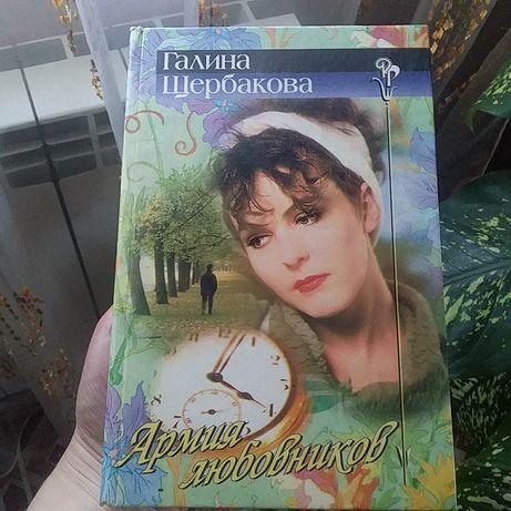 Книга роман Г. Щербакова.