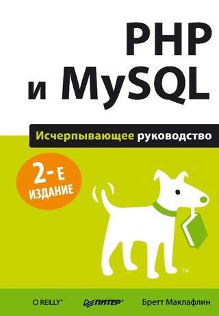 Книга: PHP и MySQL. Исчерпывающее руководство