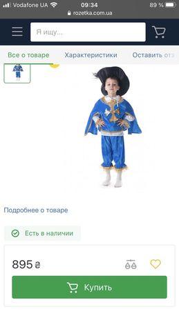 Карнавальный костюм на утренник мушкетер рыцарь принц король паж новый