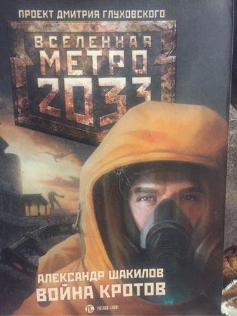Александр Шакилов Война кротов. Вселенная метро 2033