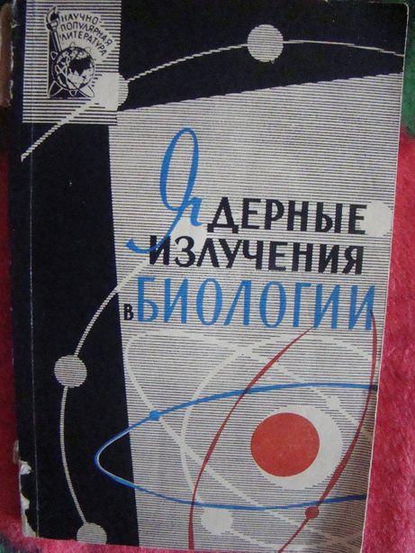 Антикварная книга «Ядерные излучения в биологии», 1963 г.