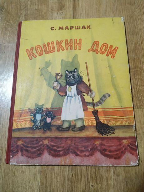 """""""Кошкин дом"""". Самуил Маршак. Сказка. 1954 год. Иллюстрации: Васнецов."""