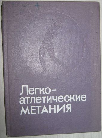 Легкоатлетические метания. А. Бондарчук. 1984г.