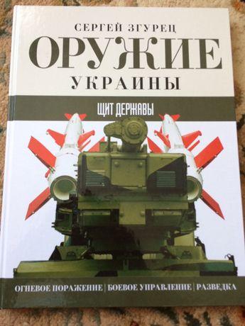 Сергей Згурец Оружие Украины Щит державы
