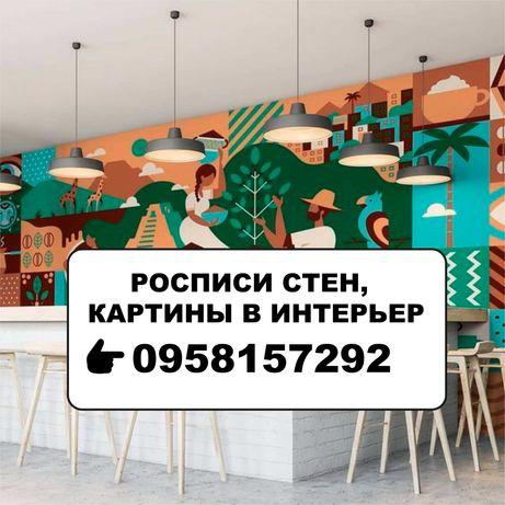 Роспись стен в кафе , ресторанах, домах, и др помещений.