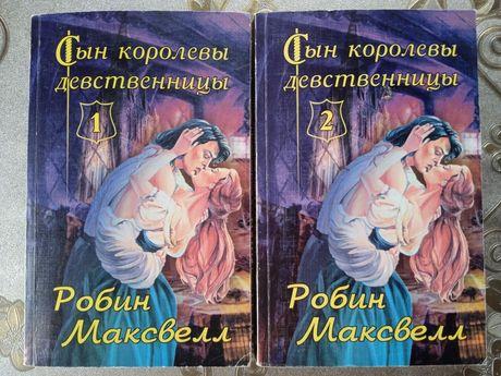 """Любовный исторический роман Робин Максвелл """"Сын королевы девственницы"""""""