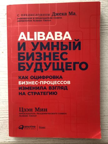 Alibaba и умный бизнезз