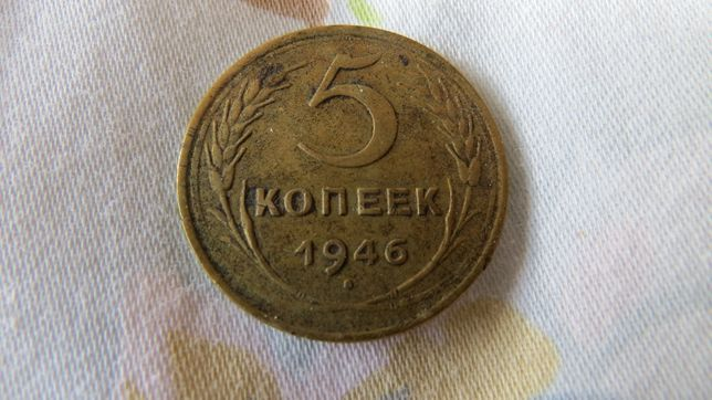 монета СССР 5 копійок 1946р.