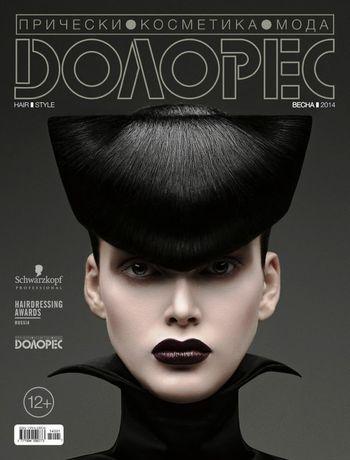 Dolores (Долорес) журнал
