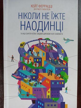 "Книга ""Ніколи не їжте наодинці"" Кейт Фіррацці за участі Тала Реза"