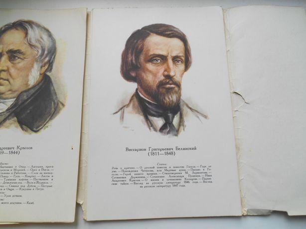Портреты русских писателей 1970 г худ. Кручина