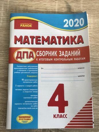Сборник задач ДПА математика 4 класс