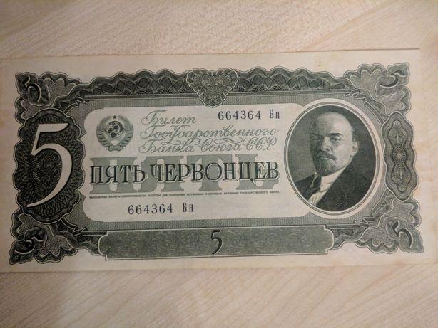 5 пять червонцев 1937 год