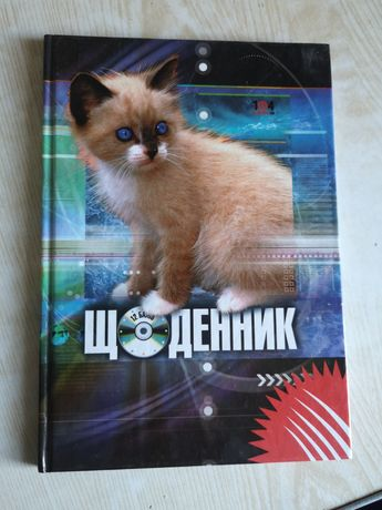 Дневник школьный щоденник для школы с котиком твердый