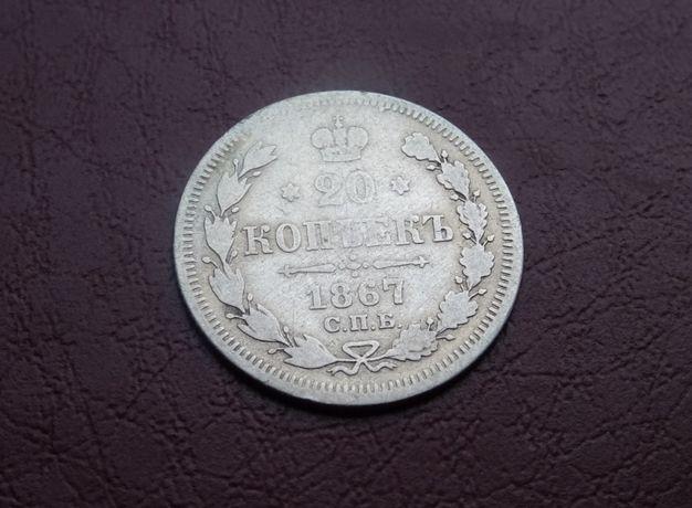 20 копеек 1867 Серебро